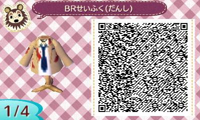バトロワ男子制服